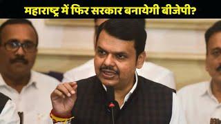 क्या Maharashtra में BJP फिर बनाने जा रही है सरकार, केंद्रीय मंत्री के दावे से खड़ा हुआ बवाल