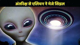 Space से Alien ने Earth पर भेजे Signal, America के Scientists ने किया बड़ा दावा
