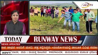 SSVTV RUNWAY NEWS 24-11-2020