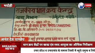 धान क्रय केंद्रों पर खाद्य एंव रसद आयुक्त का औचिक निरीक्षण