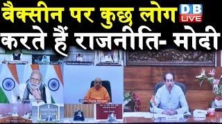 वैक्सीन पर कुछ लोग करते हैं राजनीति—मोदी |PM Modi's virtual meeting with CMs on COVID-19 | #DBLIVE