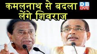 KamalNath से बदला लेंगे Shivraj Singh Chouhan | कमलनाथ सरकार का फैसला बदलेगी सरकार | #DBLIVE