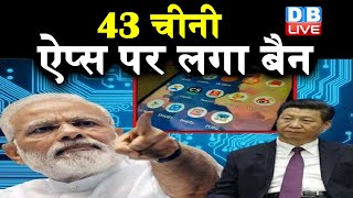 India bans 43 more Chinese Apps : 43 चीनी ऐप्स पर लगा बैन | #DBLIVE