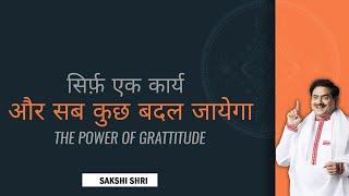 सिर्फ एक कार्य और सब कुछ बदल जायेगा   Power Of Gratitude @Sadhguru Sakshi Shree