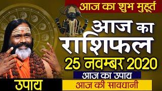 25 November 2020 Aaj Ka Rashifal    आज का राशिफल    Daily Rashifal   