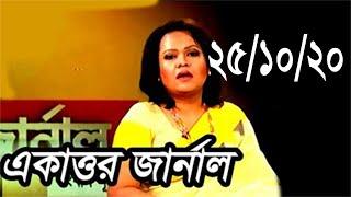 Bangla Talk show একাত্তর জার্নাল বিষয়: হাজার কোটি টাকা গোল্ডেন মনিরের, আয়করে দেখান মাত্র ২৬ কোটি