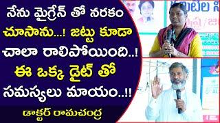 నేను మైగ్రేన్ తో నరకం చూసాను...! జట్టు కూడా చాలా రాలిపోయింది..! ఈ ఒక్క డైట్ || Dr Ramachandra Rao