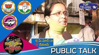 Public Talk on GHMC Elections 2020   KPHB   Kaun Banega Corporator   Hyderabad   Top Telugu TV