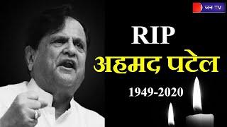 RIP Ahmed Patel | अहमद पटेल का निधन, PM Modi, Rahul Gandhi, Priyanka Gandhi, CM Gehlot ने जताया दुःख