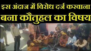 Jhansi News | इस अंदाज में विरोध दर्ज करवाना बना कौतुहल का विषय, सपेरो ने थाने में बजाई बीन | JAN TV