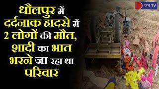 Dholpur Road Accident | भात भरने जा रहे लोगों का ट्रैक्टर पलटा, 1 दर्जन से अधिक महिलाएं- बच्चे घायल