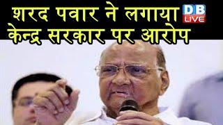 Sharad Pawar ने लगाया केन्द्र सरकार पर आरोप | pm modi news | #DBLIVE