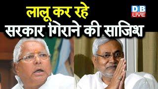Bihar में गिर जाएगी nitish सरकार ? | Lalu yadav कर रहे सरकार गिराने की साजिश | bihar news | #DBLIVE