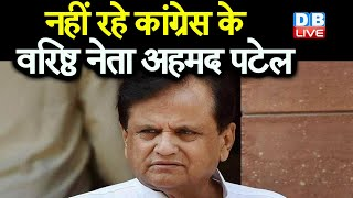 Congress के वरिष्ठ नेता Ahmed Patel का कोरोना से निधन   #DBLIVE