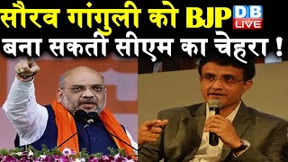 Sourav Ganguly को BJP बना सकती CM का चेहरा ! Will Sourav Ganguly Become The Face Of BJP In Bengal?