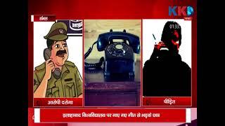 Khabro Ki Duniya Live TV