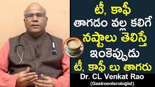 టీ కాఫీ తాగడం వల్ల కలిగే నష్టాలు తెలిస్తే ఇంకెప్పుడు టీ కాఫీ | Dr  CL Venkat Rao | Tea & Coffee