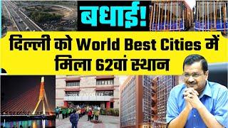 India में Delhi एकमात्र City जिसको World Best Cities में मिली 62th Position | Kejriwal Delhi Model