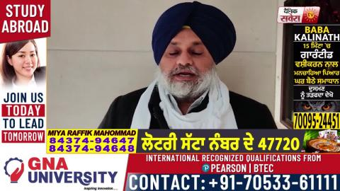 Sukbir Badal का बड़ा बयान किसानों को Delhi में किसी भी चीज़ की कमी नहीं आने देगा Shiromani Akali Dal