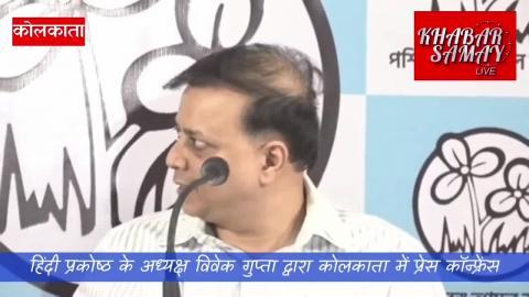 हिंदी प्रकोष्ठ के अध्यक्ष विवेक गुप्ता द्वारा कोलकाता में प्रेस कॉन्फ्रेंस