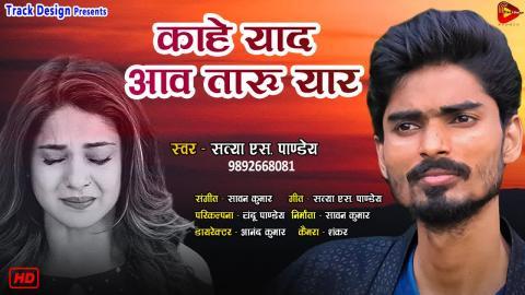Satya s Pandey  || Kahe Yaad Aav Taru Yaad ||  Bhojpuri Sad Song