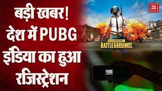 PUBG India Company का भारत में हुआ Registration, गेम जल्द ही दोबारा हो रही है Launch!