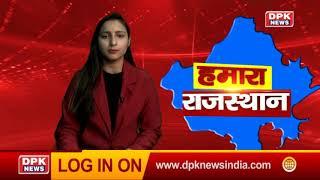DPK NEWS || हमारा राजस्थान || देखिये राजस्थान की तमाम बड़ी खबरे || 24.11.2020
