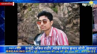 धामनोद नगर का नाम रोशन किया अजय पगारिया ने नीट की परीक्षा में 570 अंक प्राप्त किये