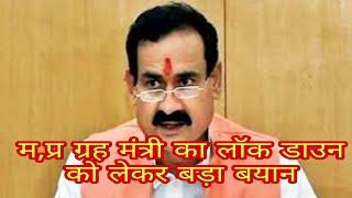 #मध्य #प्रदेश ग्रह मंत्री नरोत्तम मिश्रा का लॉक डाउन को लेकर आया बड़ा बयान