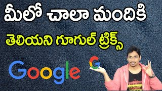 Hidden google features Most of you Dont Know Telugu