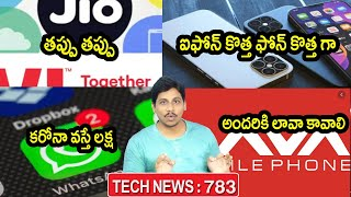 TechNews in Telugu 783:Whatsapp Fake message,Iphone 13,Pubg mobile india,Twitter,Trai,Redmi,oppo