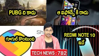 TechNews in Telugu 782:pubg fake trailer,redmi note 10,moto g9,IOS 15,Share chat,infinix zero 8i