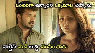 వార్డెన్ వాడి బుద్ది చూపించాడు | Khiladi Movie Scenes | Jai | Reba Monica
