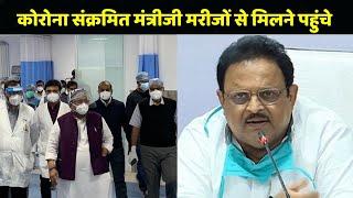 खुद Corona Positive हैं Rajasthan के Minister Raghu Sharma, पहुंच गये मरीजों से मिलने