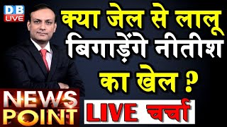 News point | lalu बिगाड़ेंगे nitish का खेल | bihar vidhansabha | bhiar assembly election | #DBLIVE