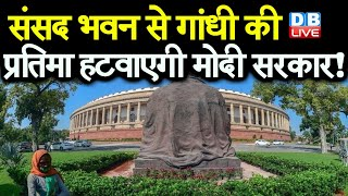 27 साल पहले स्थापित हुई थी महत्मा गांधी की प्रतिमा |संसद भवन से गांधी की प्रतिमा हटवाएगी मोदी सरकार!