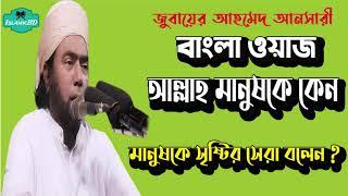 আল্লাহ মানুষকে কেন সৃষ্টির সেরা বলেন ? Jubaer Ahmed Ansari Bangla Waz । জুবায়ের আহমেদ আনসারী