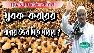 Mufti Rezaul Karim Bangla Waz   যুবক-কবরের প্রশ্নের উত্তর দিতে পারেবে ? মুফতি রোজাউল করিম বাংলা ওয়াজ