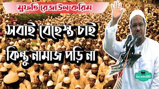 Mufti Rezaul Karim Bangla Waz   সবাই বেহেস্ত চাই কিন্তু নামাজ পড়ি না ? মুফতি রোজাউল করিম বাংলা ওয়াজ