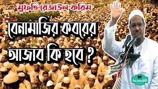Mufti Rezaul Karim Bangla Waz   বেনামাজির কবরের আজাব কি হবে ? মুফতি রোজাউল করিম বাংলা ওয়াজ