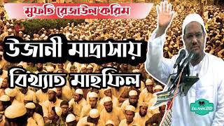 Mufti Rezaul Karim Bangla Waz   উজানী মাদ্রাসায় বিখ্যাত মাহফিল ? মুফতি রোজাউল করিম বাংলা ওয়াজ