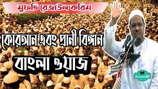Mufti Rezaul Karim Bangla Waz   কোরআন এবং প্রানী বিজ্ঞান এক না অভিন্ন ? মুফতি রোজাউল করিম বাংলা ওয়াজ