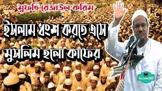 Mufti Rezaul Karim Bangla Waz   ইসলাম ধংশ করতে এস মুসলিম হলো কাফের ? মুফতি রোজাউল করিম বাংলা ওয়াজ