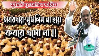 Mufti Rezaul Karim Bangla Waz   খবরদার মুসলিম না হয়ে কবরে এসো না ? মুফতি রোজাউল করিম বাংলা ওয়াজ