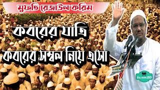 Mufti Rezaul Karim Bangla Waz   কবরের যাত্রি কবরের সম্বল নিয়ে এসো ? মুফতি রোজাউল করিম বাংলা ওয়াজ