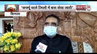 देखिए कर्फ्यू वाले जिलों में बस सेवा को लेकर बिक्रम सिंह ने Janta Tv से बातचीत में क्या कहा?