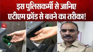 पुलिसकर्मी ने बताया ATM Fraud से बचने का तरीका, सोशल मीडिया पर Viral हुआ Video