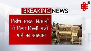 दिल्ली चलो मार्च के दौरान अंबाला बॉर्डर पर पुलिस ने किसानों पर छोड़े पानी के फव्वारे