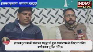 INDIA91 LIVE हलका मुलाना की पंचायत दादूपुर से युवा सरपंच पद के लिए संभावित उम्मीदवार सुनील मलिक,