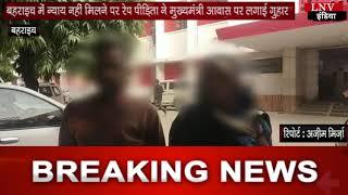 बहराइच में न्याय नहीं मिलने पर रेप पीड़िता ने मुख्यमंत्री आवास पर लगाई गुहार